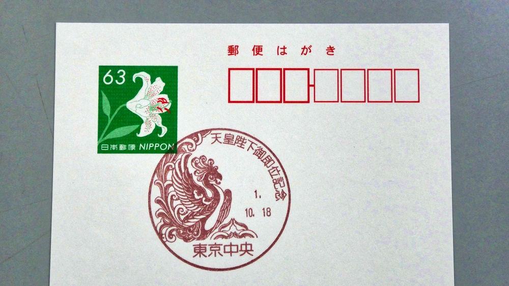 東京中央郵便局の特印(手押し)