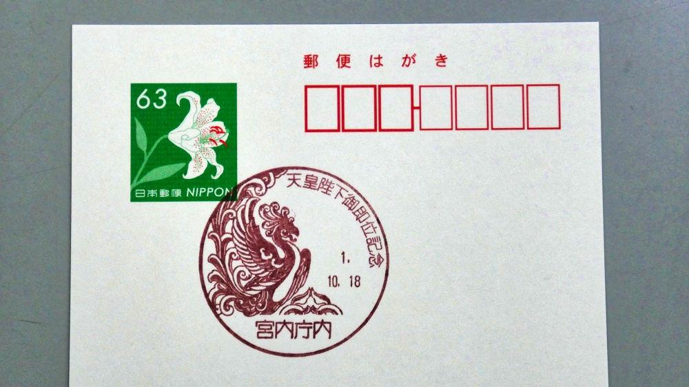 宮内庁内郵便局の特印(手押し)