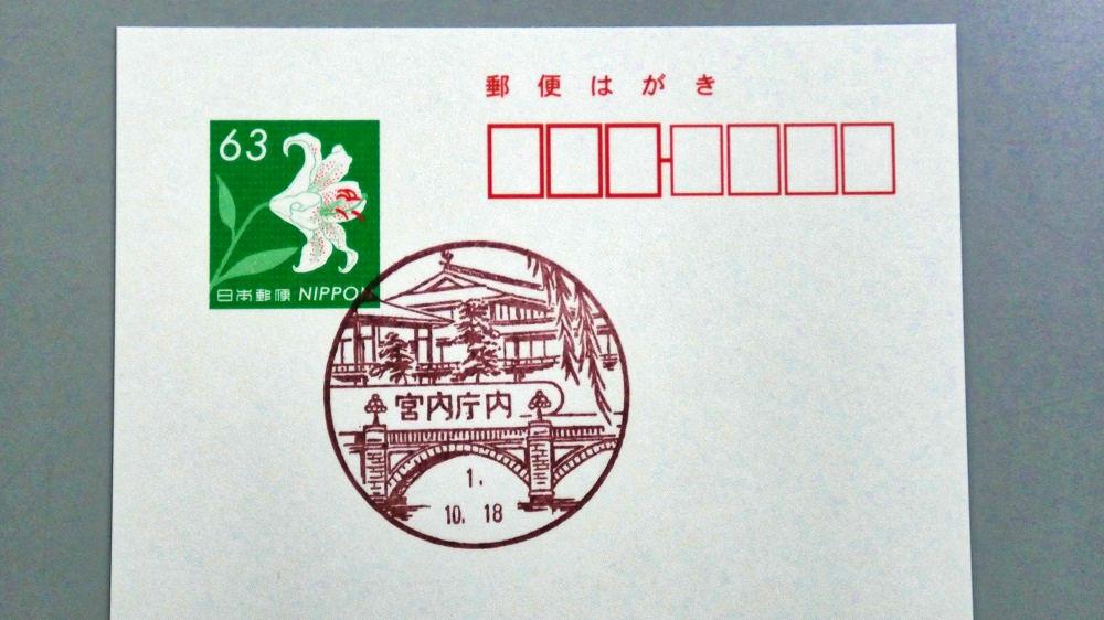 宮内庁内郵便局の風景印(手押し)