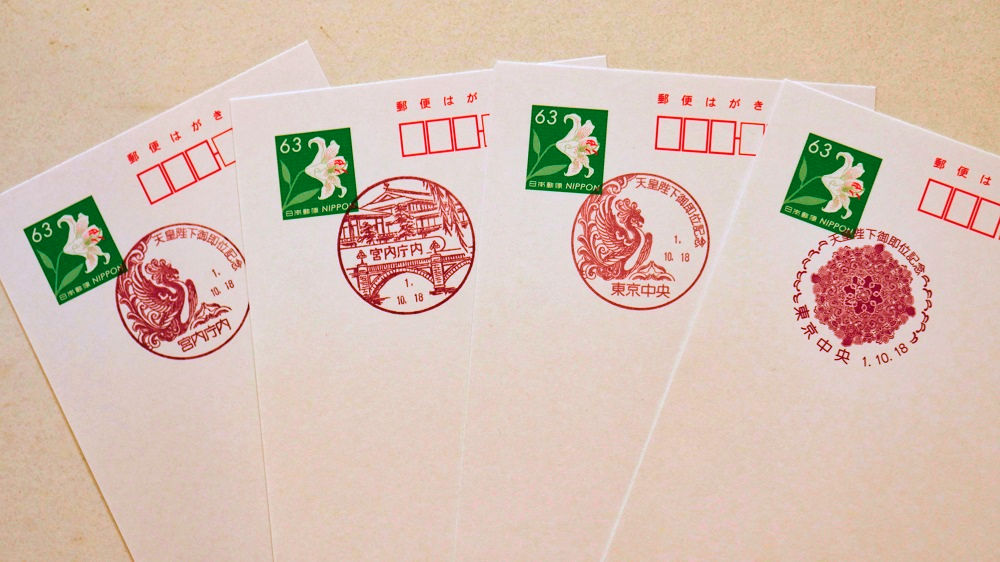 東京中央郵便局の「記念押印特設会場」で確保した記念印