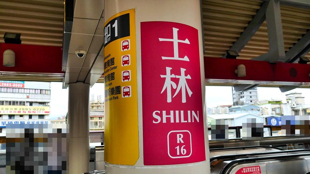 台北MRT淡水信義線(RedLine)「士林站」
