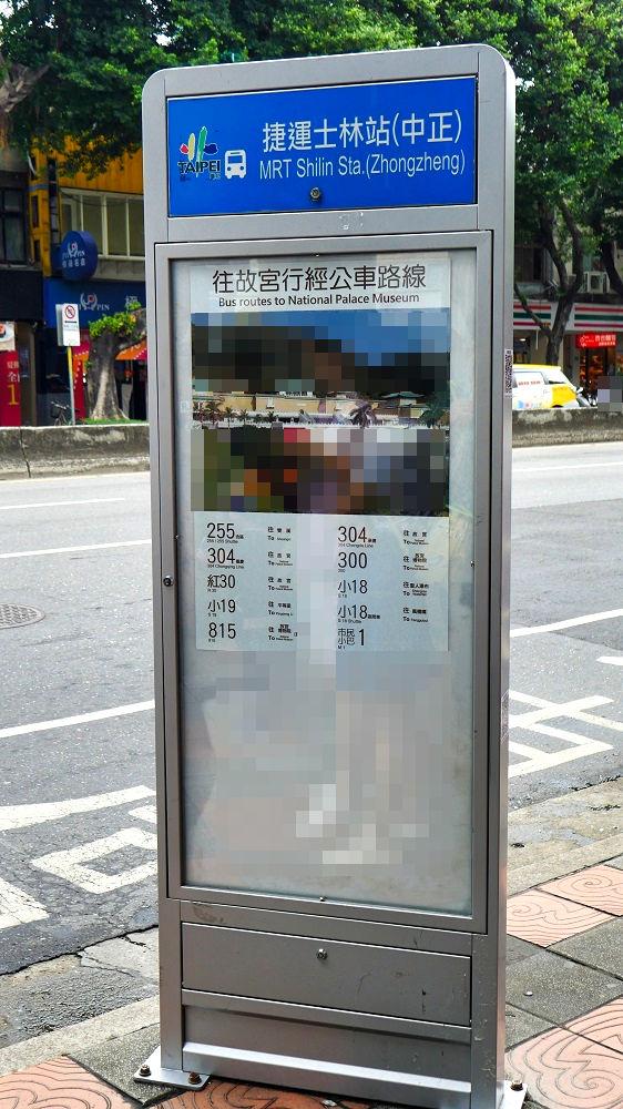 捷運士林站(中正)のバス停