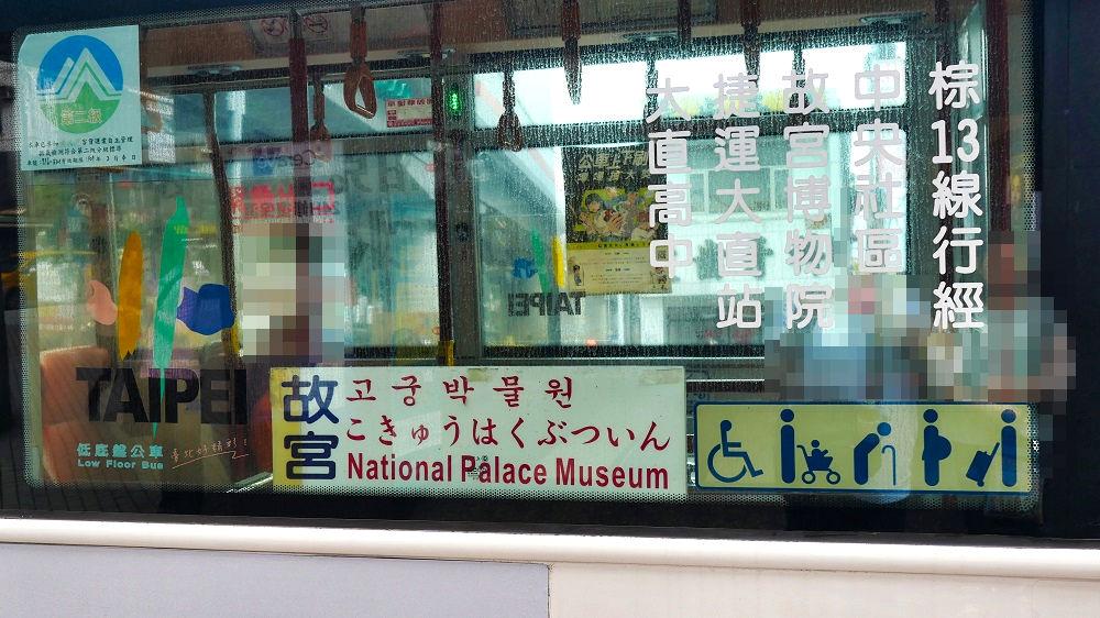 国立故宮博物館行きの路線番号255番のバスの表記