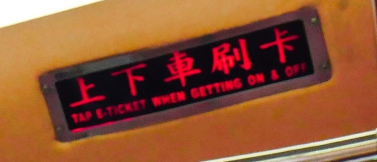「上下車刷卡(TAP E-TICKET WHEN GETTING ON & OFF)」