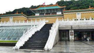 台湾国立故宮博物館の歩き方まとめ【フロアガイドと翠玉白菜など撮影可能な主要展示物を紹介!】
