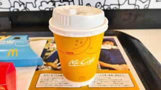マクドナルドの新プレミアムローストコーヒー