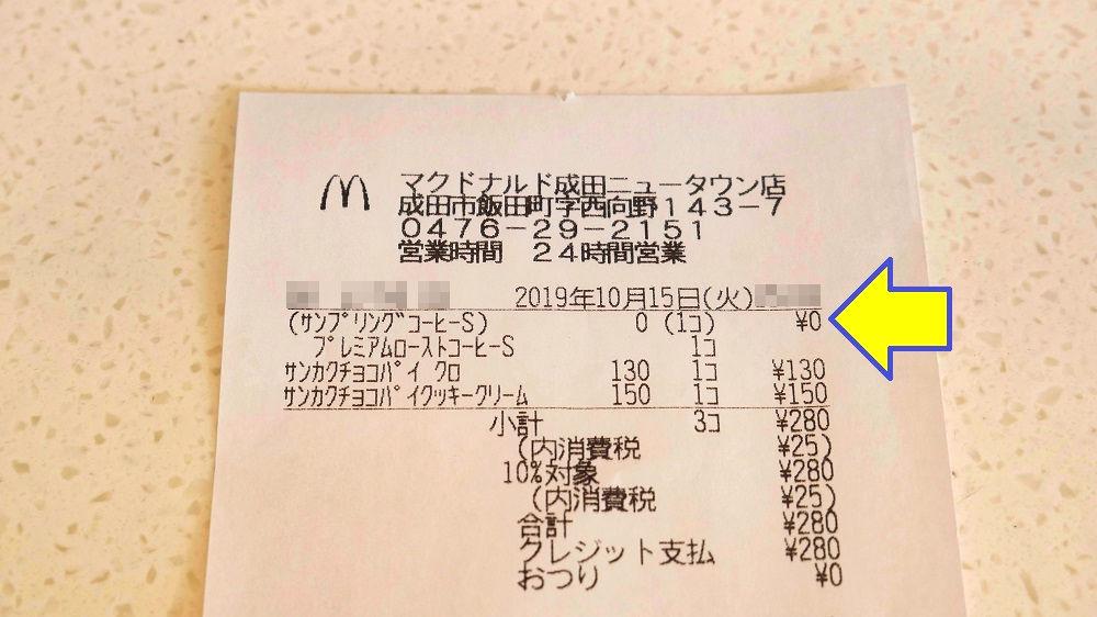 マクドナルド成田ニュータウン店のレシート