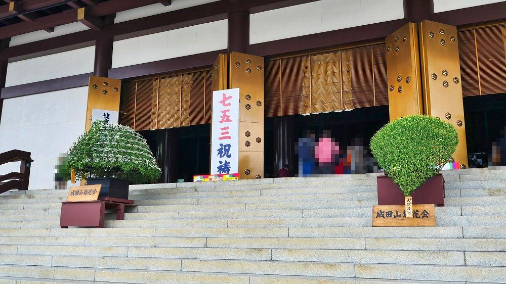 成田山新勝寺の大本堂前