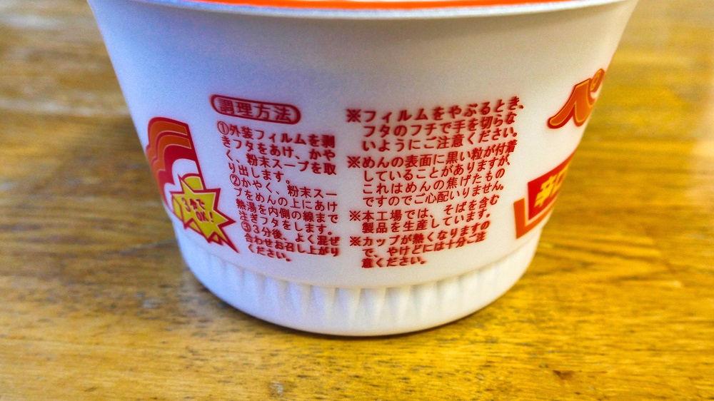 「ペヤング辛口味噌ヌードル」のパッケージ側面