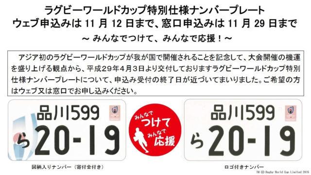 「ラグビーワールドカップ特別仕様ナンバープレート」の申込期限が迫ってきています!