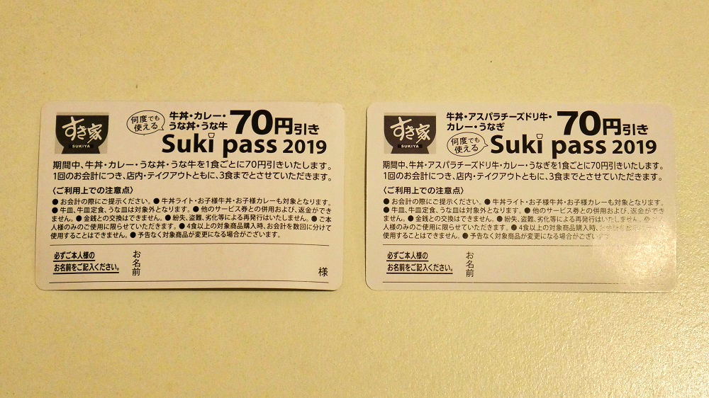 すき家の『すきパス(Sukipass)』9月分(右)、10月分(左)