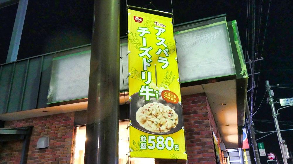 すき家の新商品「アスパラチーズドリ丼」