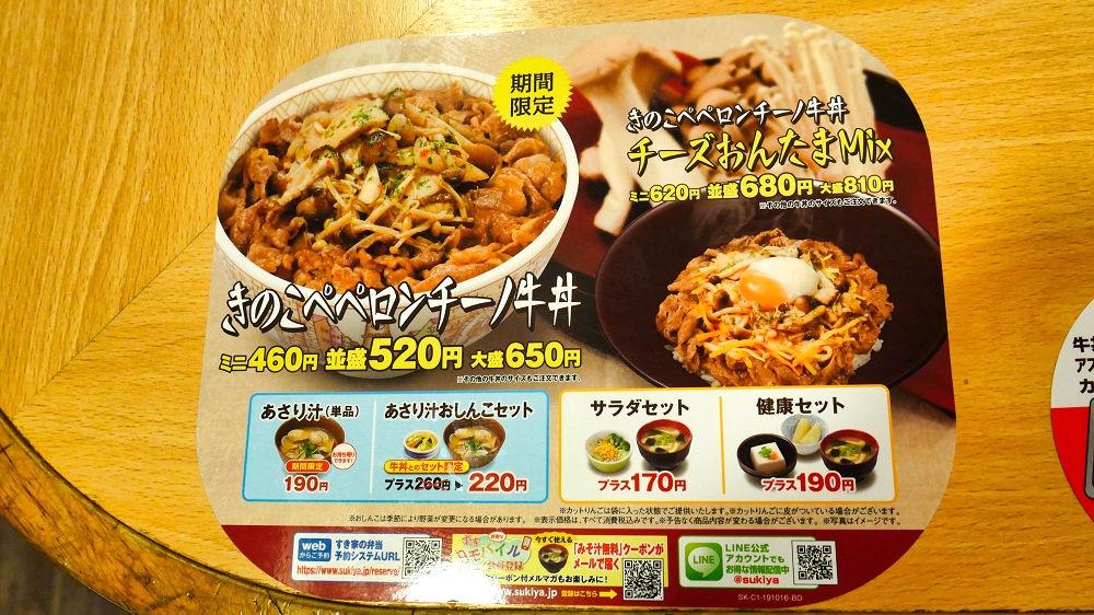 すき家店内の「きのこペペロンチーノ牛丼」POP