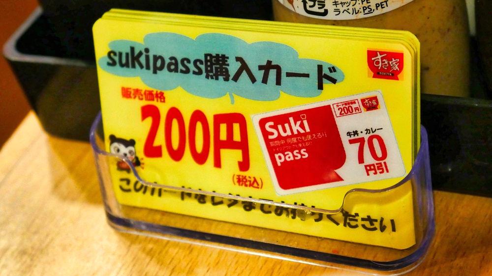 すき家『築地四丁目店』のSukipass購入カード