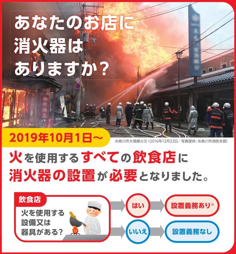 一般財団法人日本消防設備安全センター『小規模飲食店に対する消火器の設置義務化』