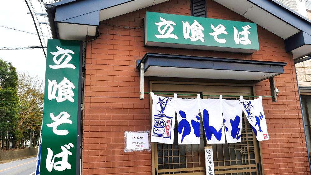 成田市三里塚の『立喰そば』