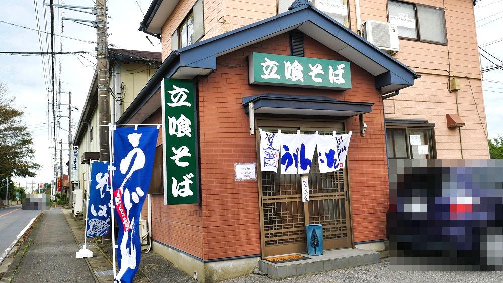 成田三里塚の『立喰そば』