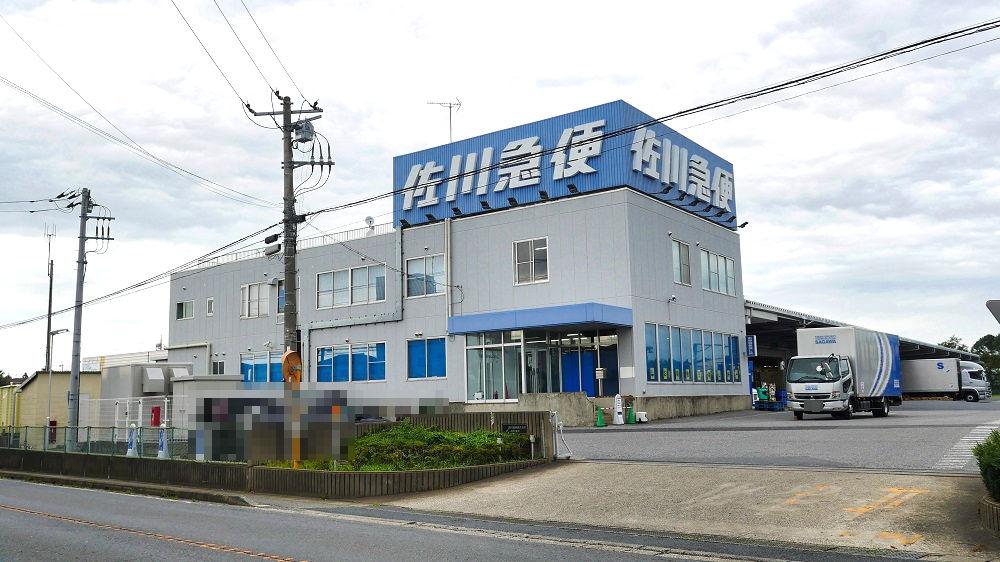 佐川急便「成田営業所」