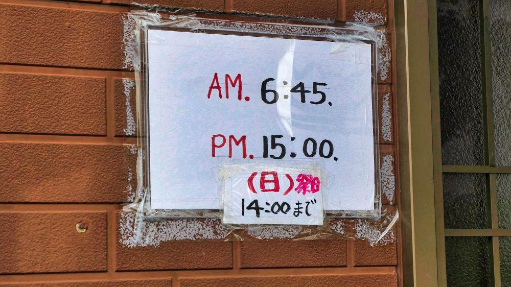 『立喰そば』の営業時間は朝6:45~