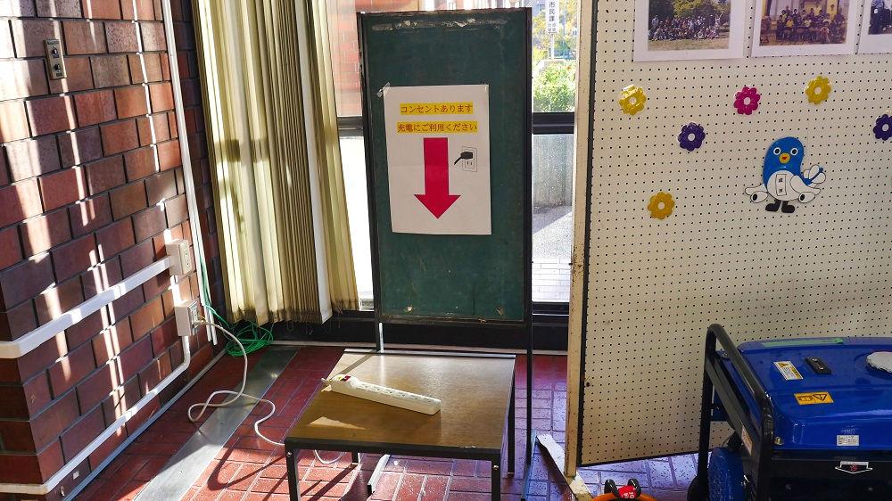 成田市中央公民館の給電スペース