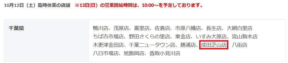 ベイシア成田芝山店、10月12日(土)の営業情報