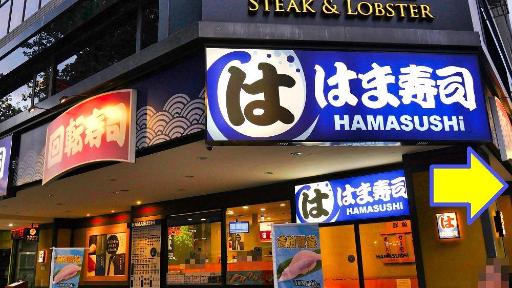 「はま寿司」の台北現地支店