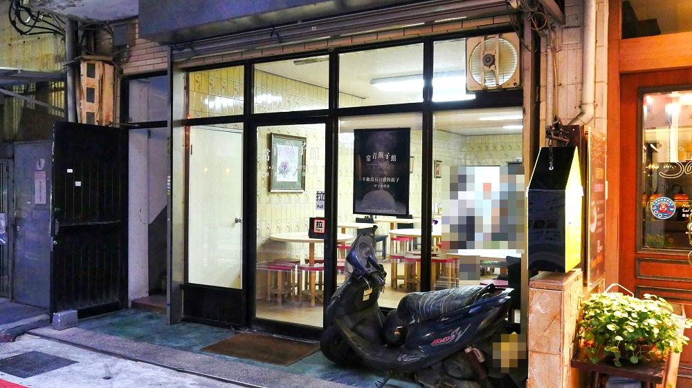 「常青餃子館」の入口