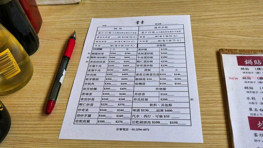 「常青餃子館」の注文書