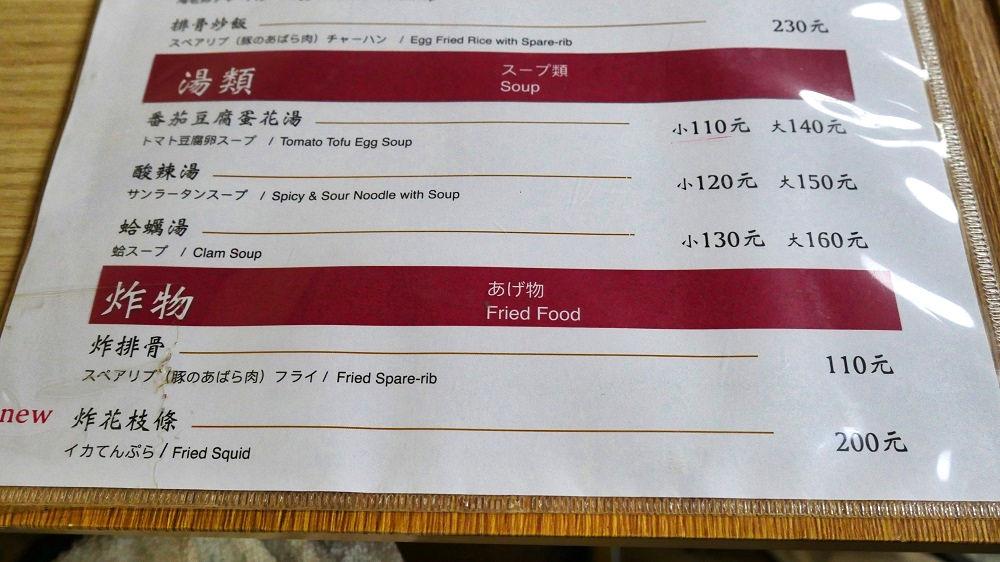 「常青餃子館」のメニュー