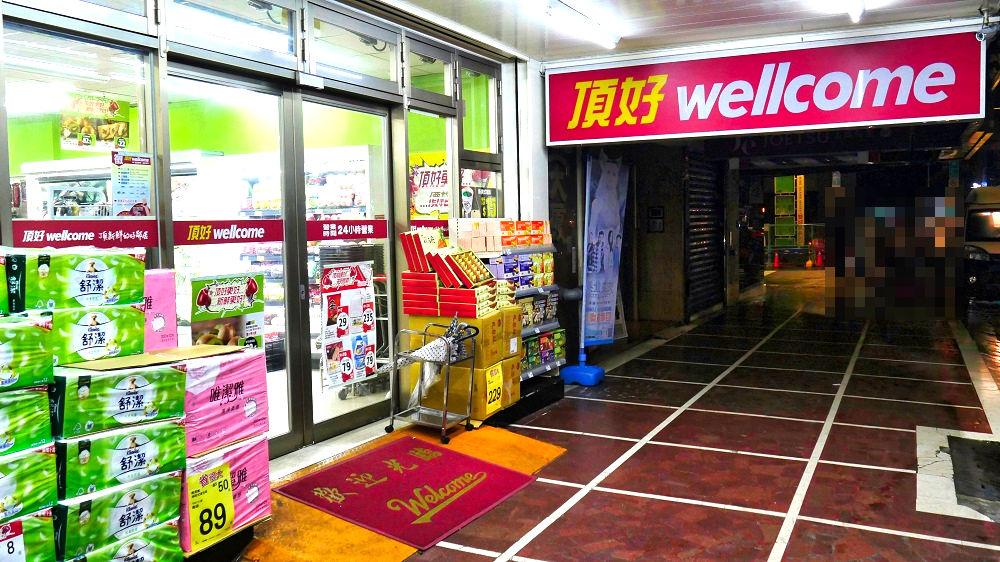 頂好wellcome「農安2店」