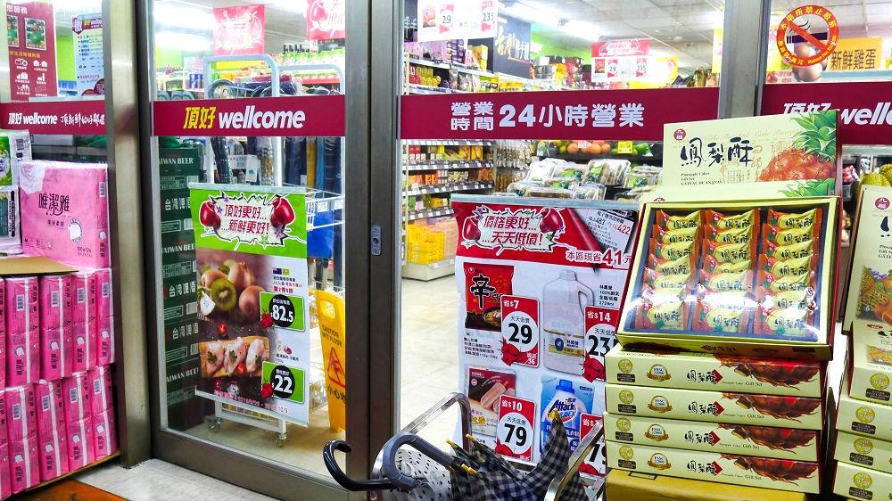 『頂好wellcome』は24時間営業の店舗も多いです。