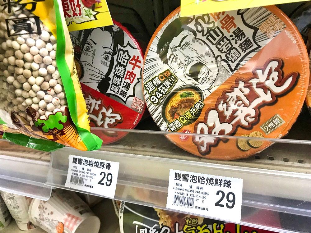 頂好wellcome「農安2店」のカップ麺