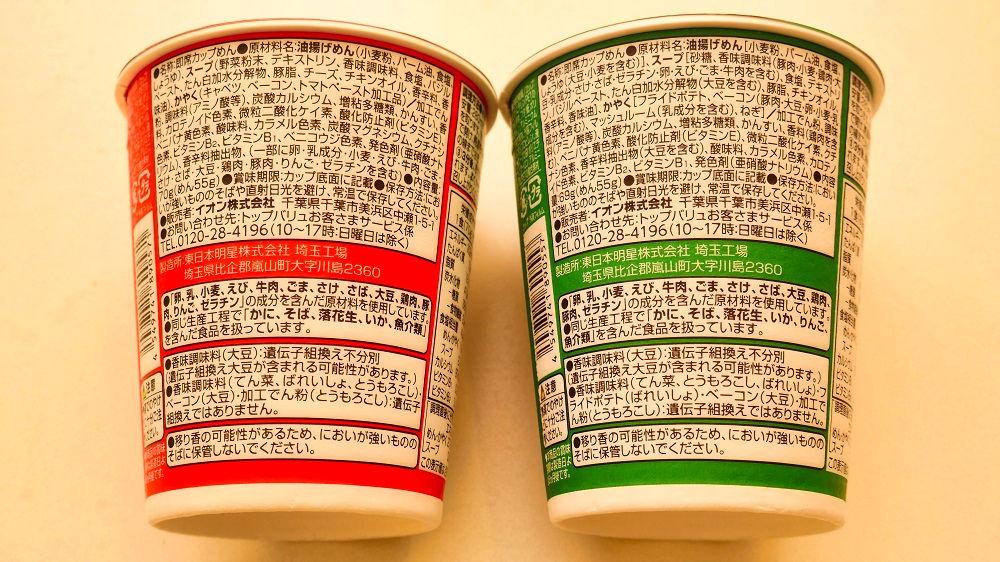 トップバリュの『マルゲリータピザ味ヌードル』と『ジェノベーゼ味ヌードル』の原材料表記