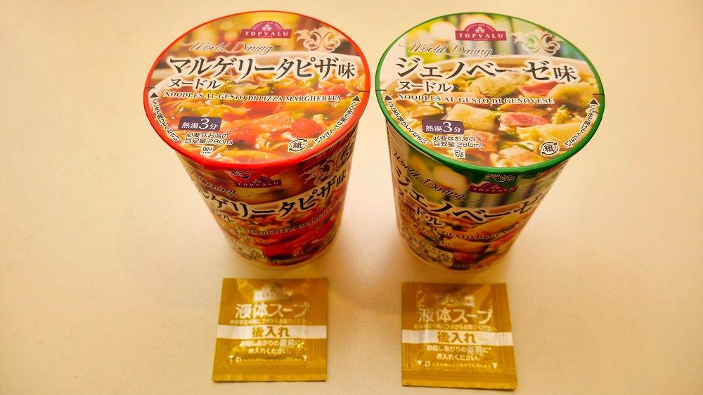 トップバリュの『マルゲリータピザ味ヌードル』と『ジェノベーゼ味ヌードル』のパッケージ