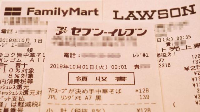 【速報】消費税が10%に!増税後の『コンビニ主要3社のレシート』を公開!