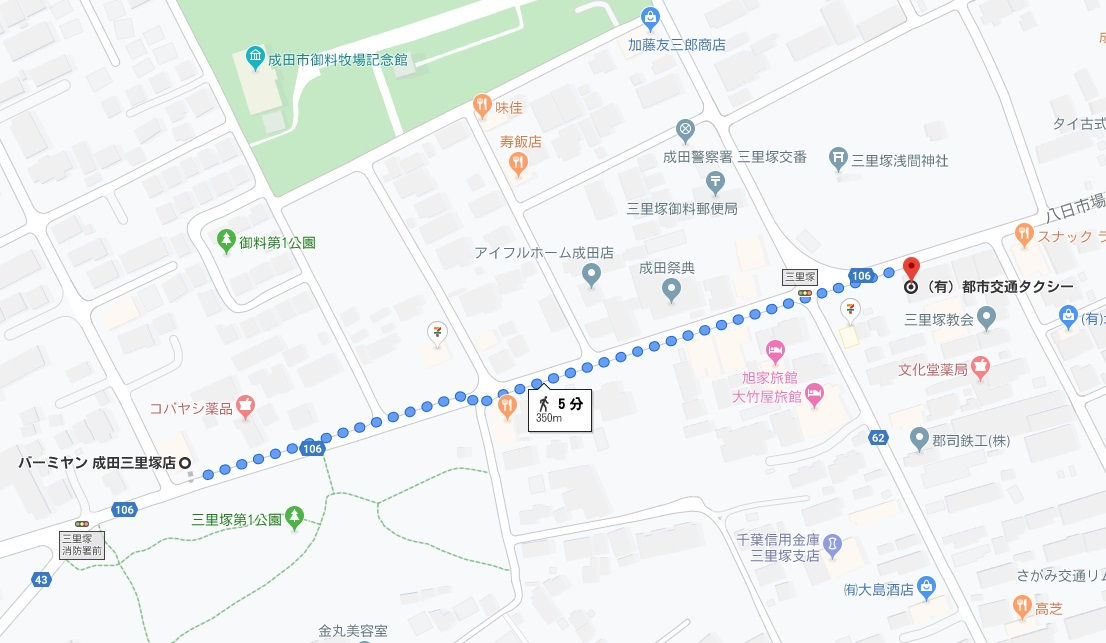 バーミヤン成田三里塚店から(有)都市交通タクシーまで