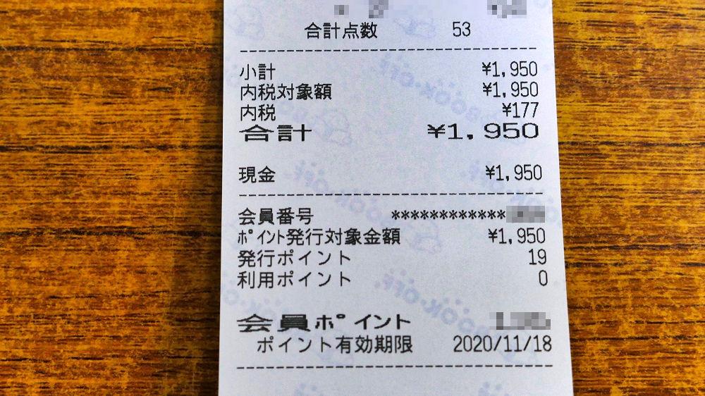 ブックオフ「イオンモール成田店」のレシート