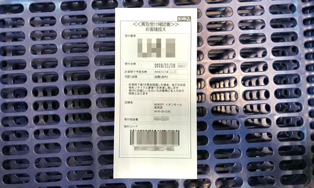 ブックオフ「イオンモール成田店」の受付票