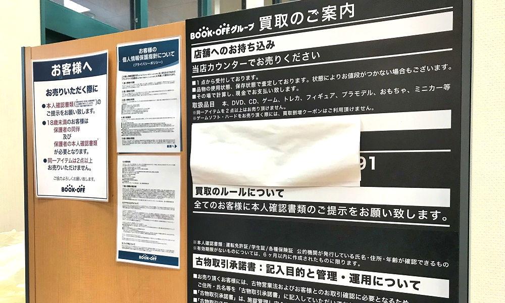 ブックオフ「イオンモール成田店」の注意書き