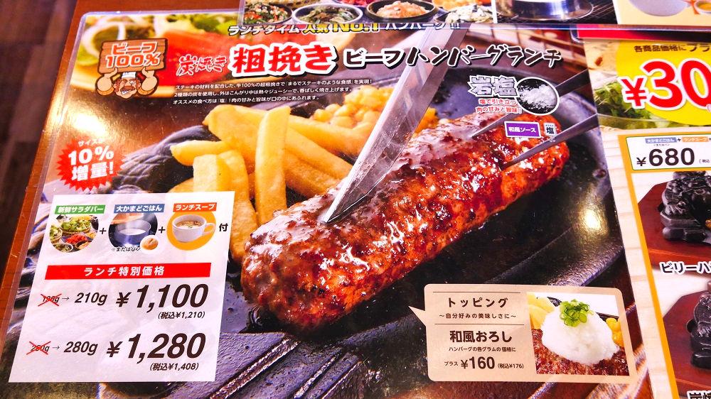 ブロンコビリー成田店のメニュー