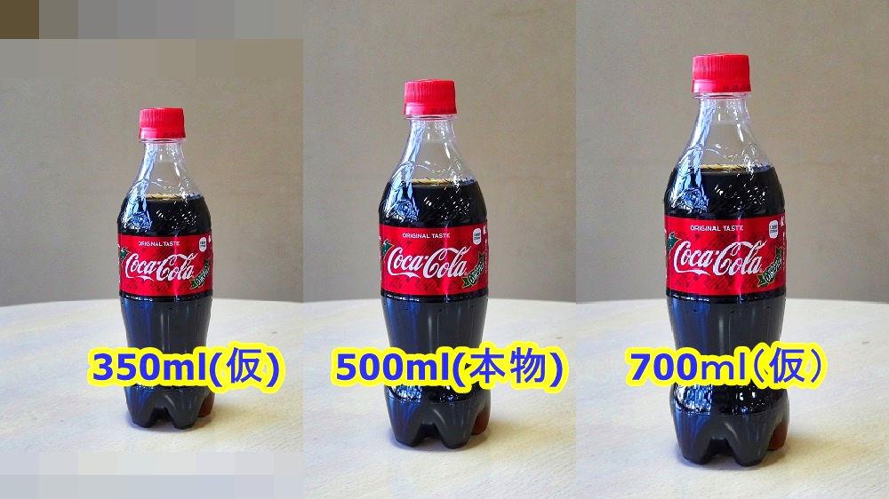 【比較画像をつくってみた!】コカ・コーラのペットボトルサイズが700mlになったらどうなるの?