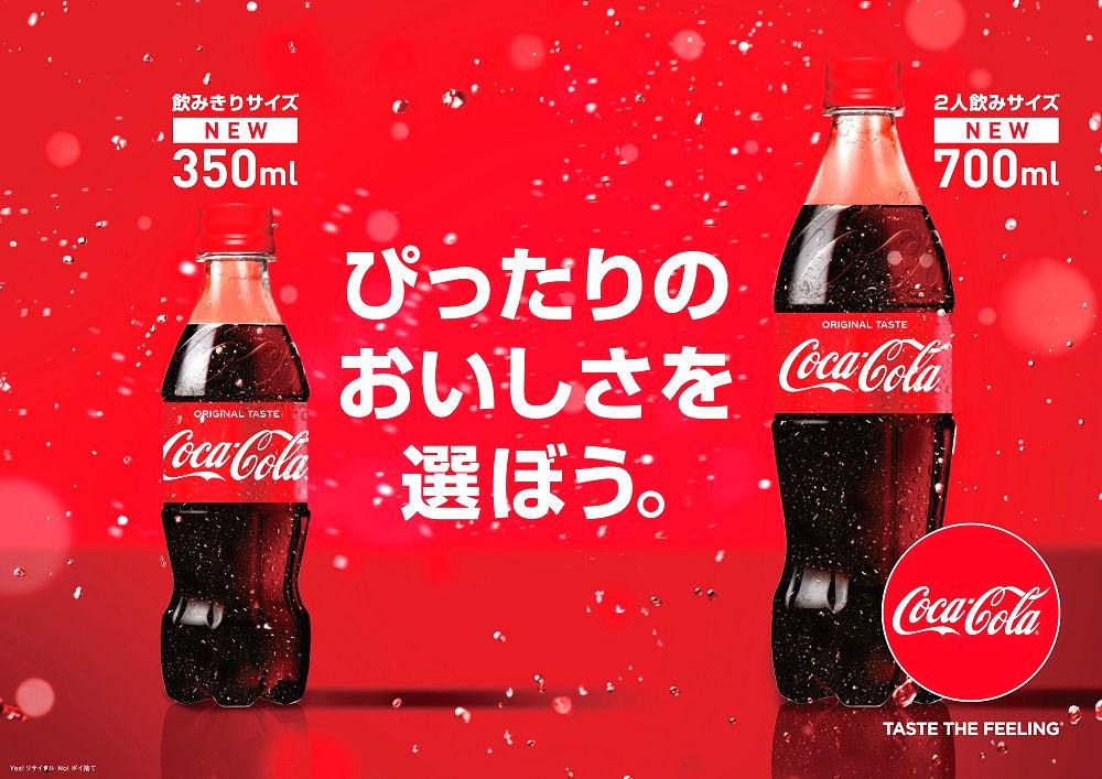 コカ・コーラのペットボトルに350ml・700mlが追加販売