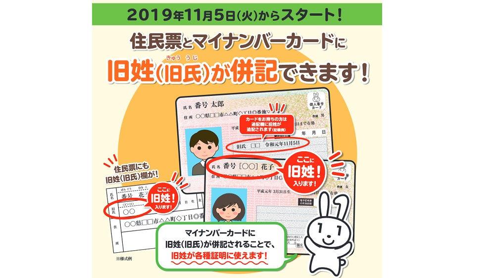 2019年11月5日から住民票・マイナンバーカード等へ『旧姓(旧氏)併記』が可能に
