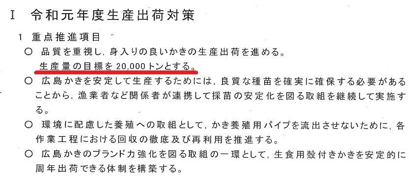 広島県の『令和元年度広島かき生産出荷指針』
