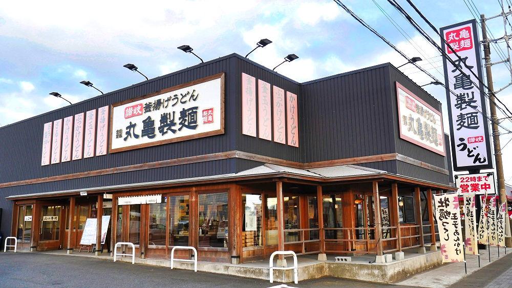 丸亀製麺「神栖店」