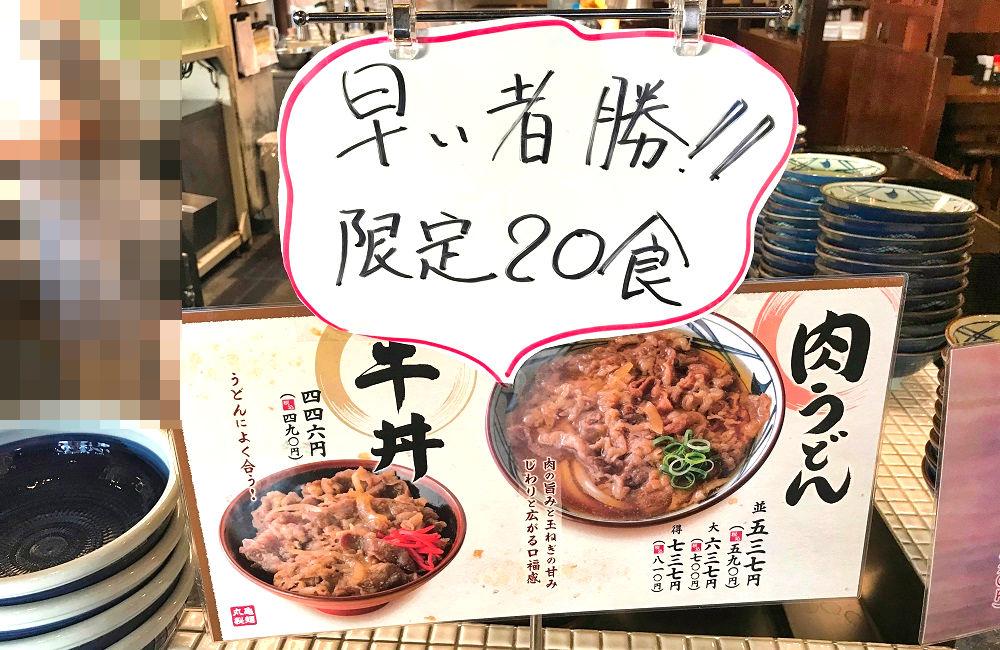 丸亀製麺「神栖店」の店内メニュー
