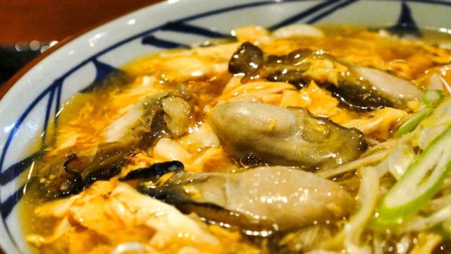 丸亀製麺の『牡蠣づくし玉子あんかけうどん』