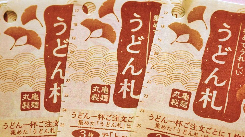 丸亀製麺のうどん札を10枚貯めて「うどん(並)」が一杯無料に!