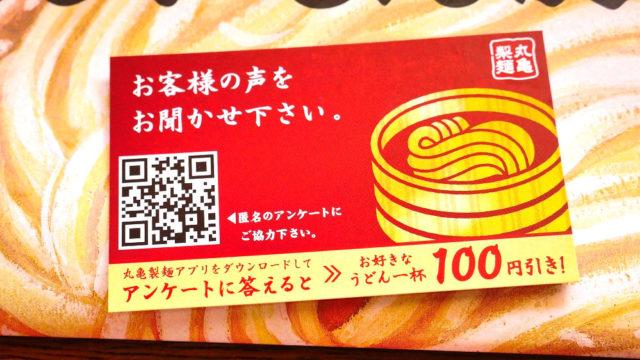 丸亀製麺が「お客様満足度アンケート」データ活用で業績好調