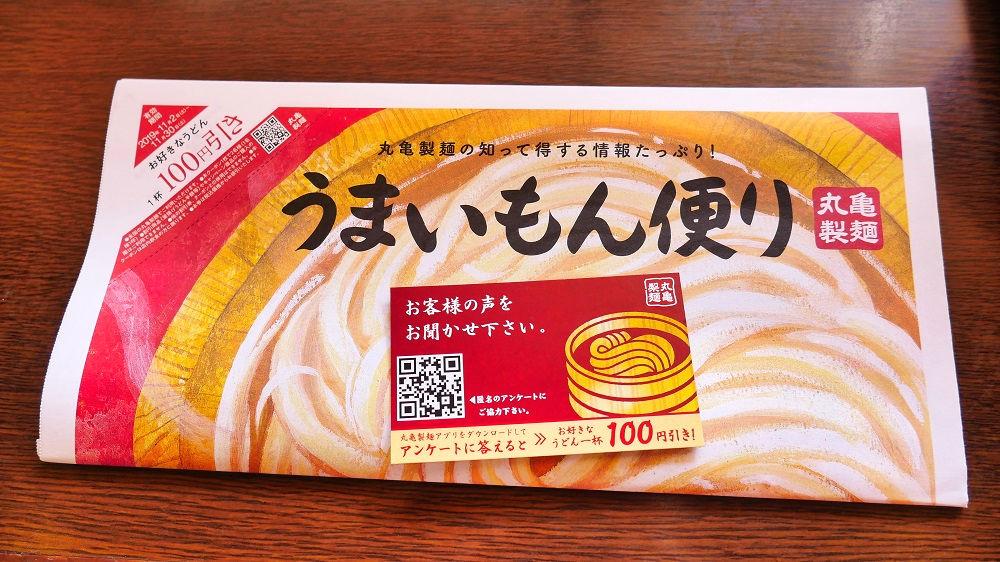 丸亀製麺のうまいもん便りとアンケートカード